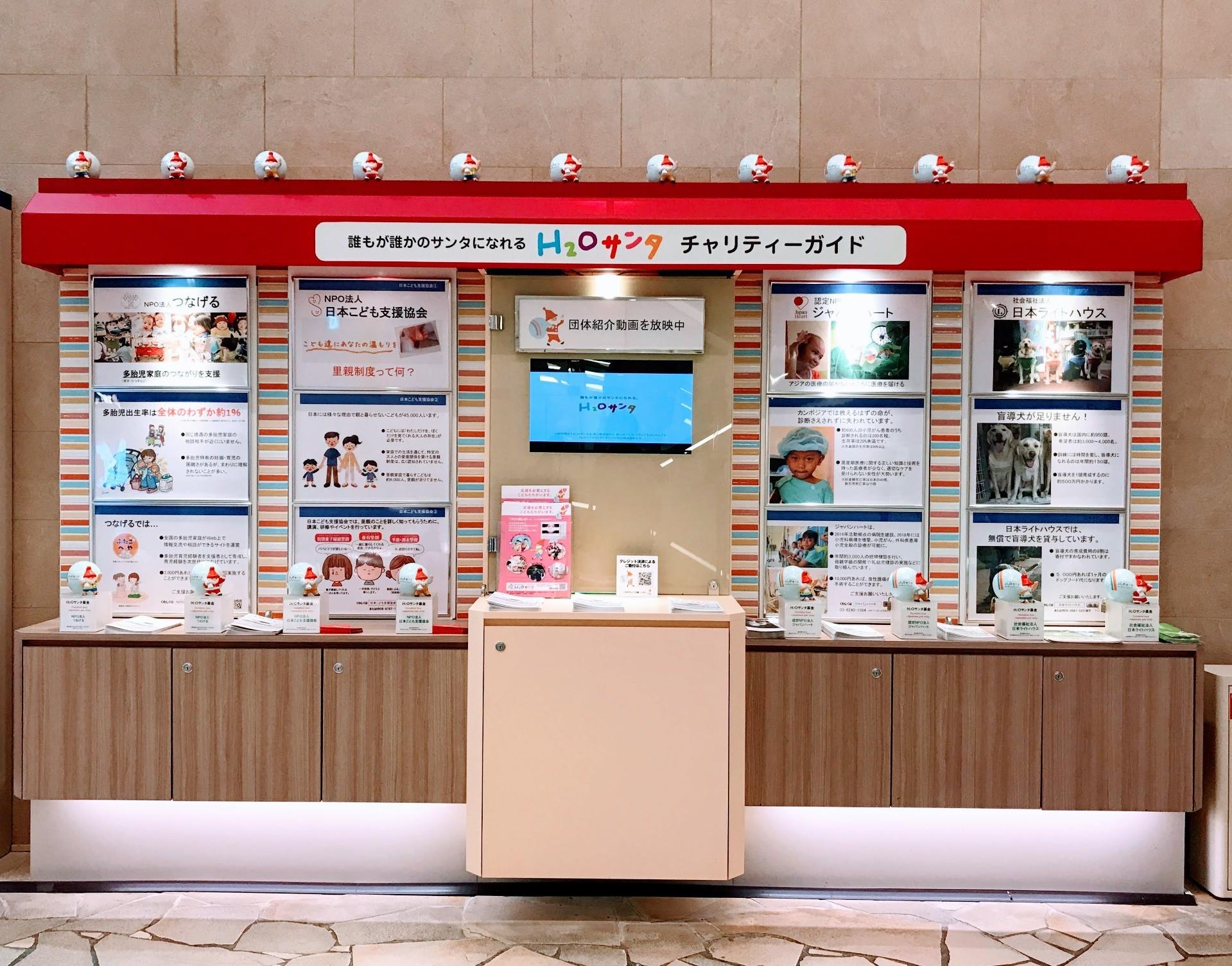 阪急百貨店 H2O(エイチ・ツー・オー )サンタチャリティガイド設置いただいてます