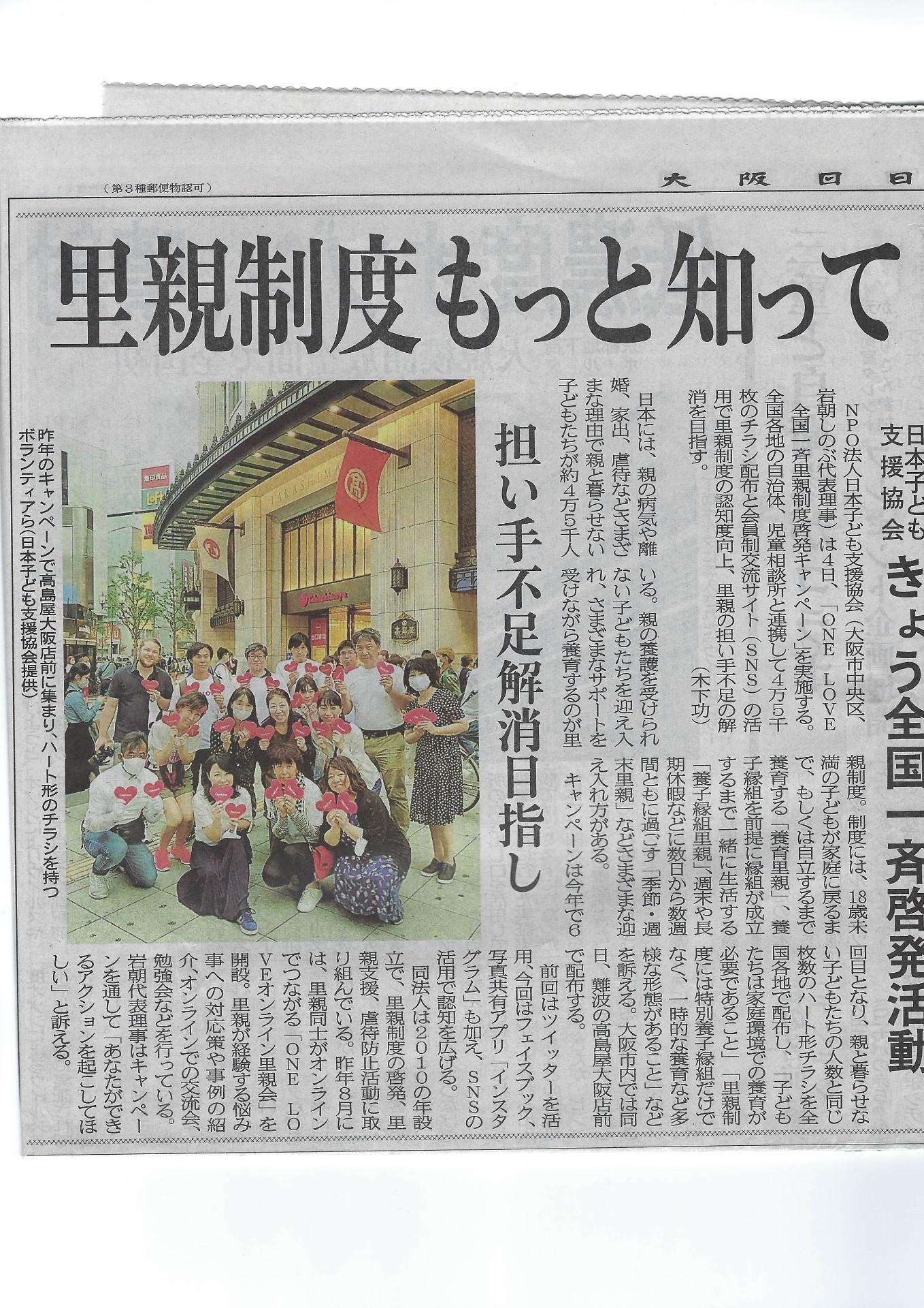 大阪日日新聞に掲載されました【全国一斉里親制度啓発キャンペーン】