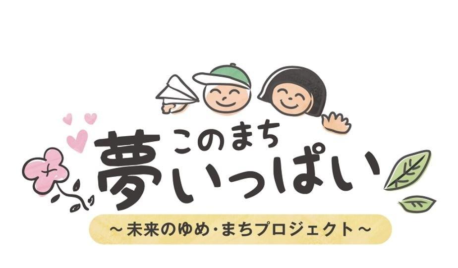 Baycom(11チャンネル)「このまち夢いっぱい」放映