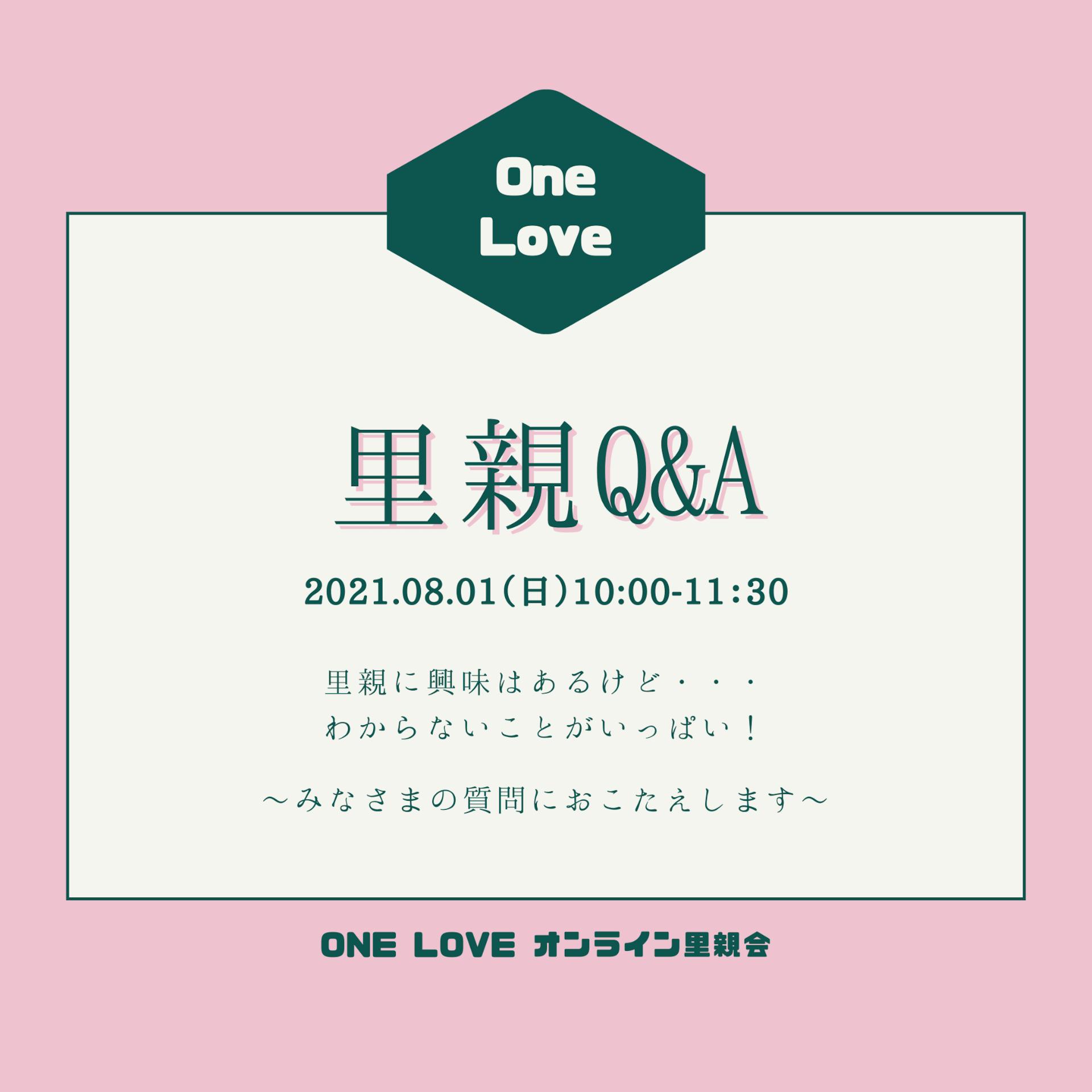 8/1開催オンライン【里親Q&A第二弾!】