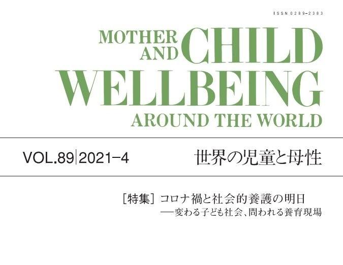 資生堂社会福祉事業財団「世界の児童と母性」89号に寄稿いたしました