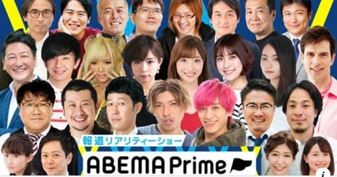 Abema Prime(テレビ朝日)出演しました