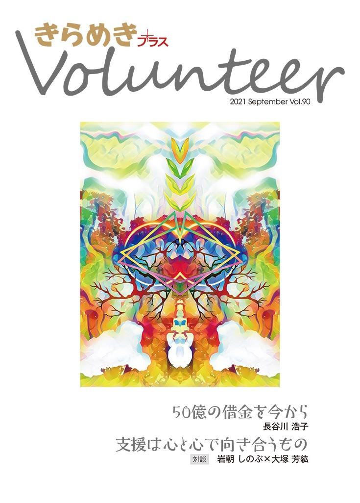 きらめきプラスボランティア【2021年9月・Vol.90対談記事】