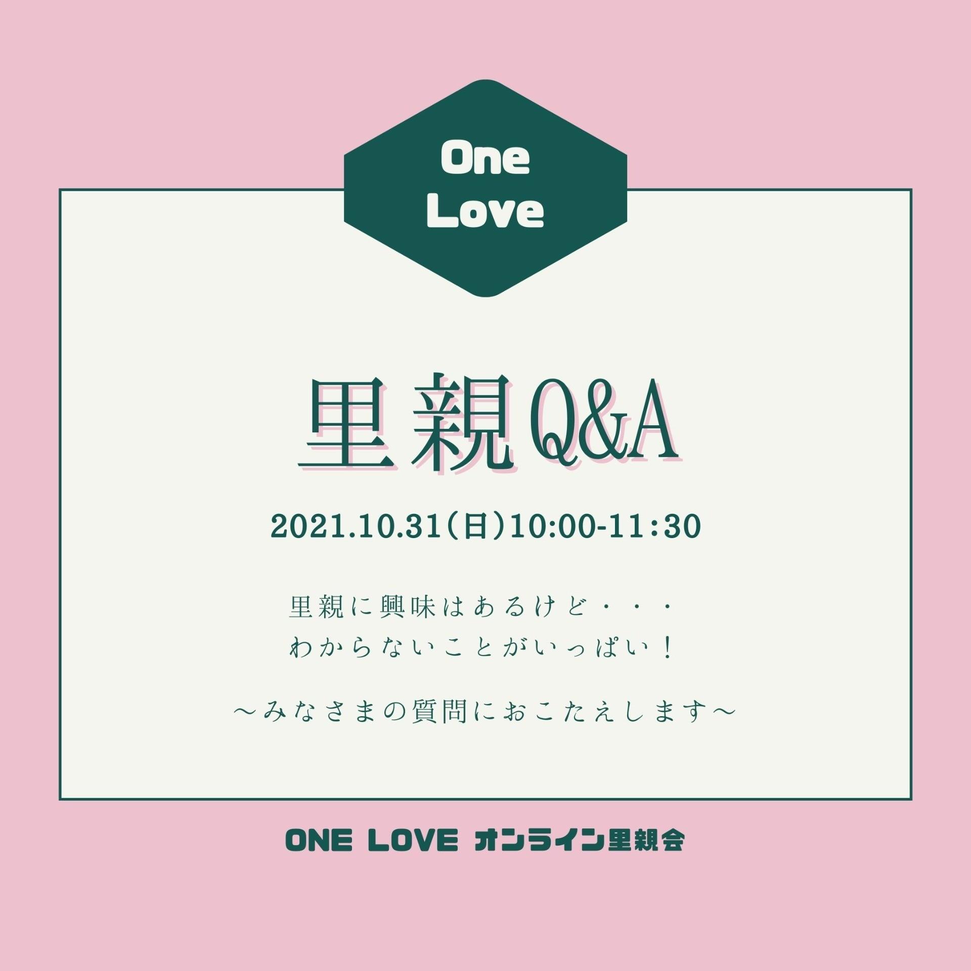 10/31開催【オンライン里親Q&A第三弾!】