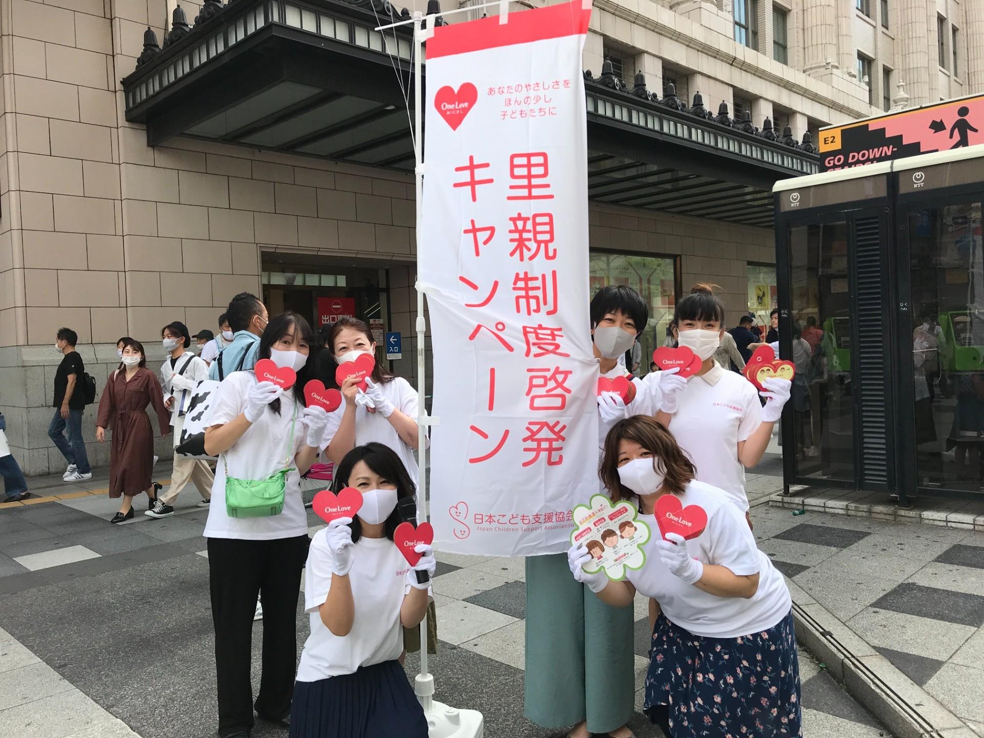 10月4日里親の日【2021年ONE LOVE全国一斉里親制度啓発キャンペーン@大阪】